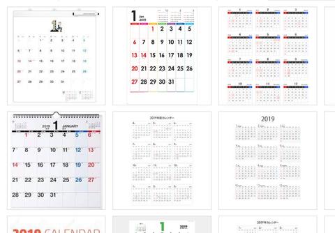 Screenshot_2018-12-27 「2019カレンダー」