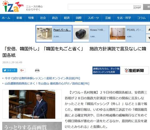 Screenshot_2019-01-29 「安倍、韓国外し」
