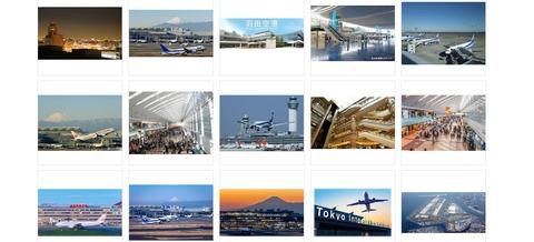 Screenshot-2018-6-28 「羽田空港」