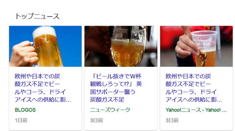 Screenshot_2018-07-02 炭酸ガス