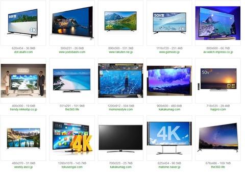 Screenshot_2018-11-29 「4Kテレビ」