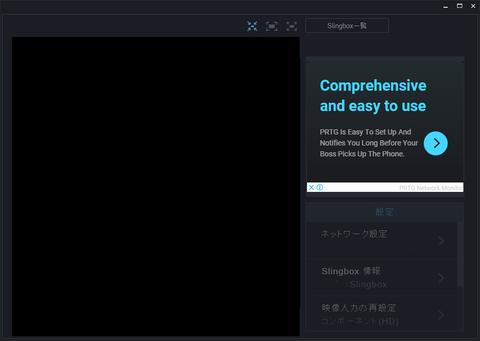 SnapCrab_Slingplayer Desktop 50083