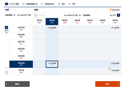 Screenshot_2019-02-16 前後3日