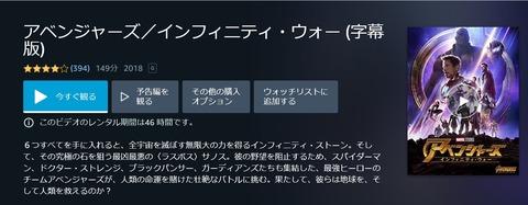 Screenshot_アベンジャーズ/インフィニティ・ウォー