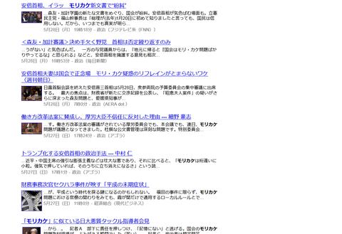 Screenshot-2018-5-28 「モリカケ」