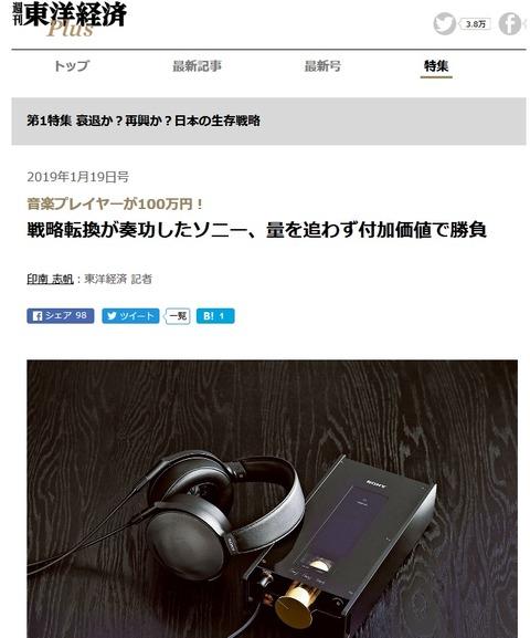 Screenshot_2019-01-12 100万円
