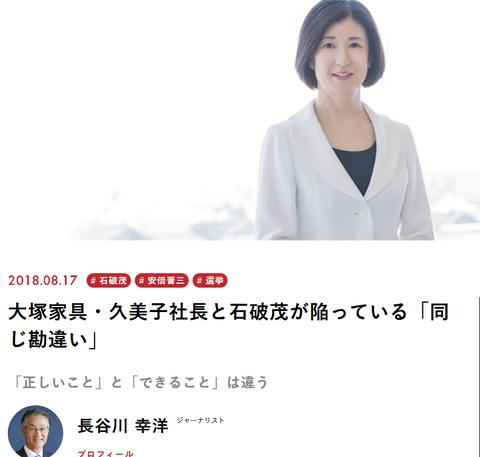 Screenshot_2018-08-17 大塚家具・久美子社長