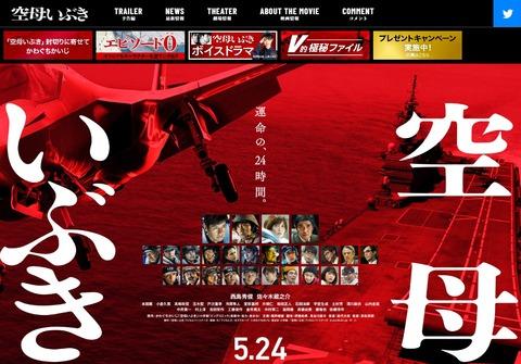 映画『空母いぶき』公式サイト