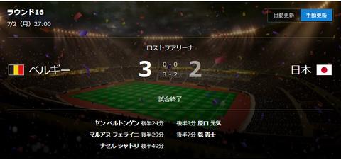Screenshot_2018-07-03 ベルギー vs 日本(ラウンド16)