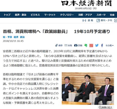 Screenshot_2018-10-15 首相
