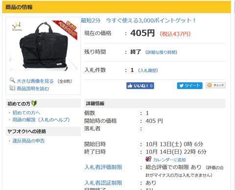bag405