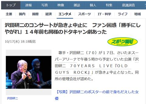 Screenshot_2018-10-18 沢田研二のコンサートが急きょ中止