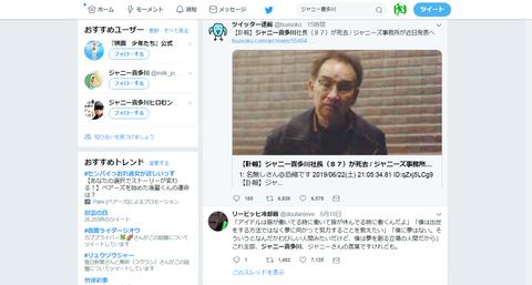 ジャニー喜多川 - Twitter