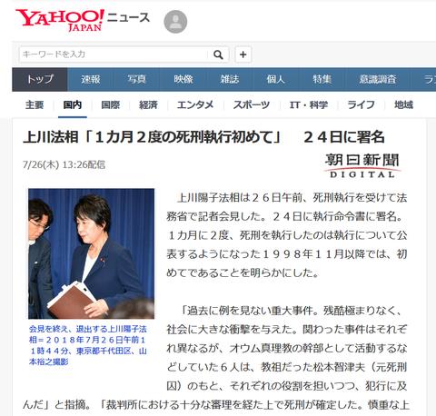 Screenshot_2018-07-26 上川法相