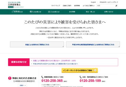 Screenshot_2018-10-24 三井住友海上