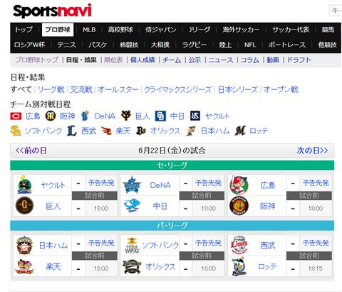 Screenshot-2018-6-21 プロ野球