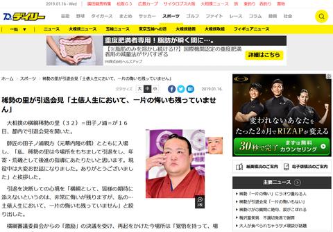 Screenshot_2019-01-16 稀勢の里