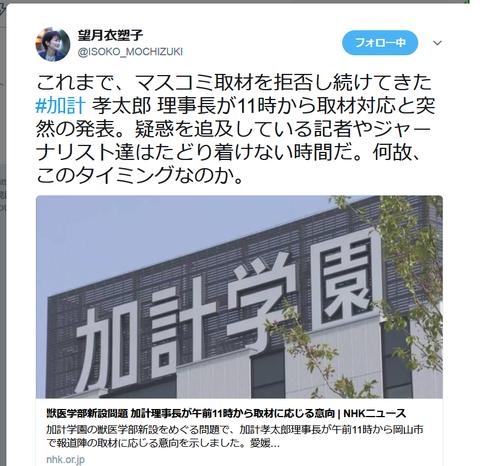 Screenshot-2018-6-19 望月衣塑子