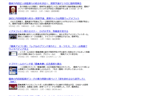 Screenshot-2018-5-28 「日大」