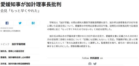 Screenshot-2018-6-19 愛媛知事