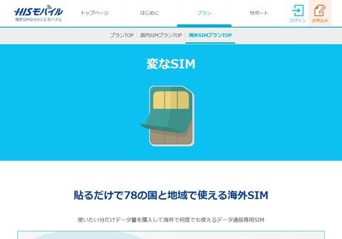 変なSIM - H.I.S.モバイル