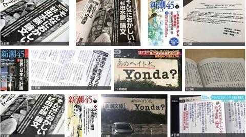 Screenshot_2018-09-26 新潮45