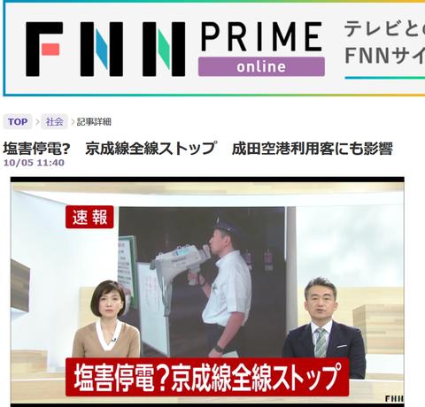 Screenshot_2018-10-05 塩害停電 京成線全線
