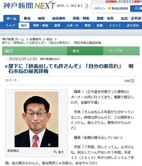 Screenshot_2019-01-30 神戸新聞NEXT