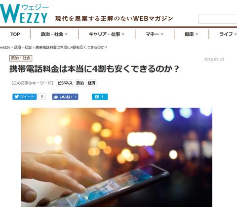 Screenshot_2018-10-15 携帯電話料金