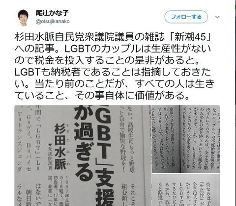 Screenshot_2018-08-05 尾辻かな子