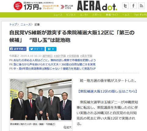 Screenshot_2019-04-10 自民党VS維新が激突