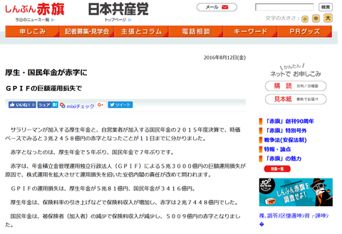Screenshot_2018-08-16 厚生・国民年金が赤字