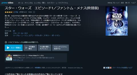 002 - Amazon.co.jp_ スター・ウォーズ エピソード1