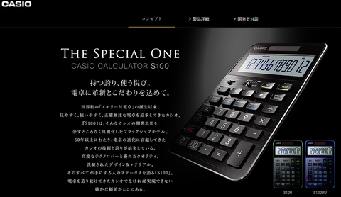 Screenshot_2018-10-14 カシオプレミアム電卓
