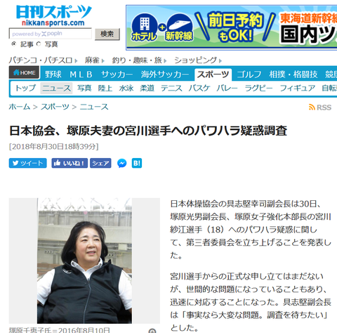 Screenshot_2018-08-30 日本協会