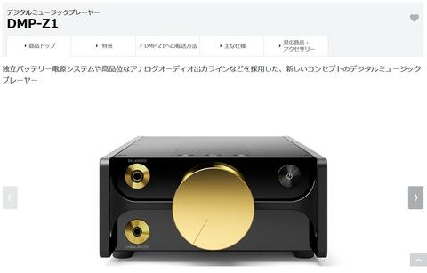 Screenshot_2019-01-12 DMP-Z1