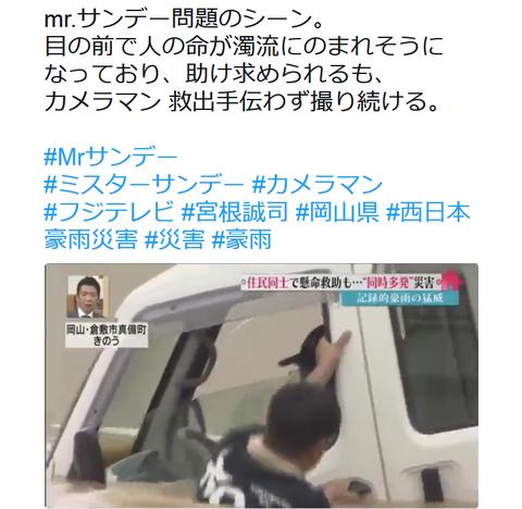 Screenshot_2018-07-11 takoyakimantoman on Twitter