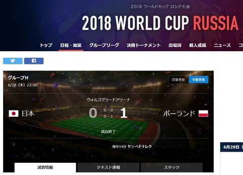 Screenshot_2018-06-29 日本 vs ポーランド(グループH)