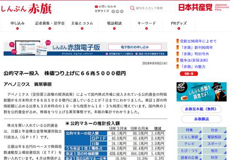 Screenshot_2018-08-16 公的マネー投入