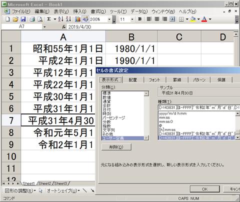SnapCrab_Microsoft Excel - Book1_2019-4-27_12-43-12_No-00