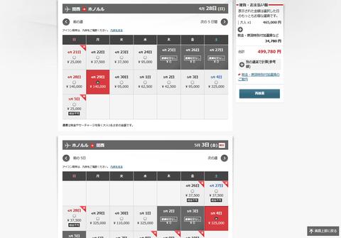 Screenshot_2019-02-16 フライトの選択:JAL