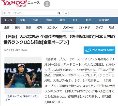 Screenshot_2019-01-26 【速報】大坂なおみ 全豪OP初優勝