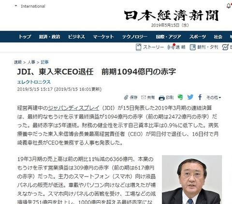 JDI、東入来CEO退任 前期1094億円の赤字