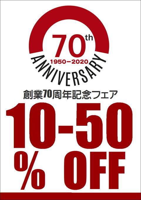 70周年記念