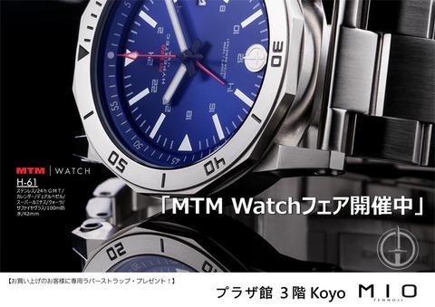 ポスター_MTM Watchフェア_202104-H61 800