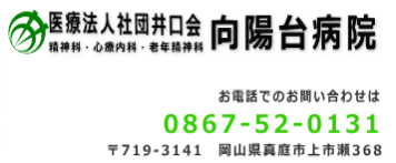 医療法人社団井口会向陽台病院