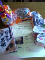 沖縄からのプレゼント