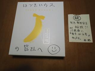 シェアハウスに東京ばな奈を置いてきました!