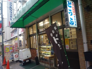 シェアハウス近くの豆腐屋さん