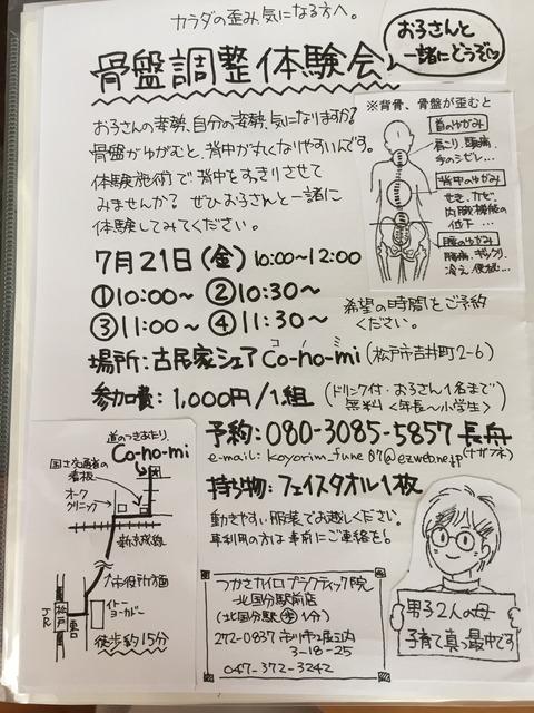 2017_07_conomi